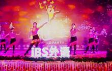 2017iBS珠海国际商务外国语学院舞林大会晚会全程视频